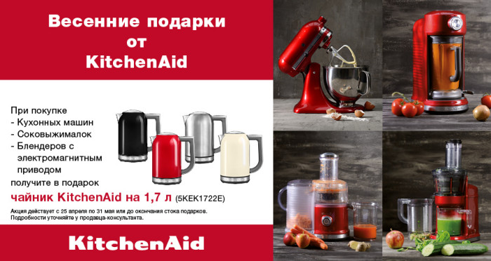 Акция KitchenAid лето  2016